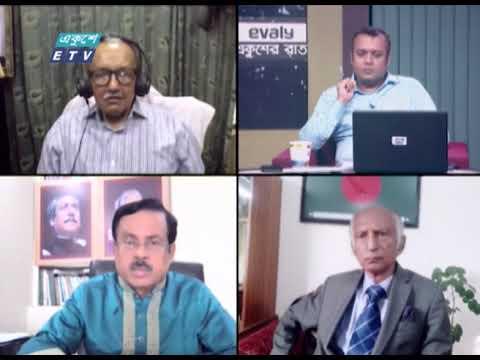 Ekusher Raat | বিষয়: শেখ হাসিনার মুক্তি: গণতন্ত্রের নবযাত্রা | 10 June 2021 | ETV Talk Show