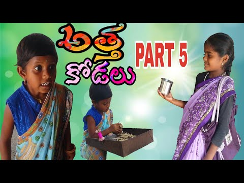 ATTA KODALU #5 | My Village Comedy | Maa Village Show