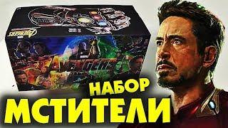 НАБОР МСТИТЕЛИ Война бесконечности /  Avengers infinity war BOX