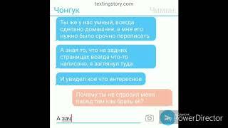 МОЙ ПОХОТЛИВЫЙ МАЛЫШ//ЧИГУКИ//ПЕРЕПИСКА