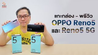 รีวิว OPPO Reno5 Series 5G ที่สุดของสายถ่ายวิดีโอ Portrait ถ่ายสวยจบในเครื่องเดียว เพียงราคาหมื่นต้น!