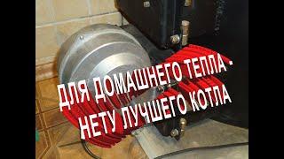 Один раз растопил и забыл. 36 суток работает Энергия ТТ - твердотопливный котел Украины