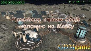 Planetbase строим базу на Марсе