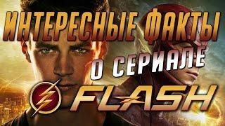 Флэш (Flash) - Интересные факты о сериале / 8 лучших фактов о сериале