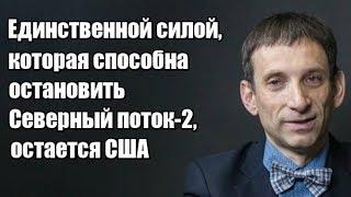 Виталий Портников:  Единственной силой, которая способна остановить Северный поток-2,  остается США
