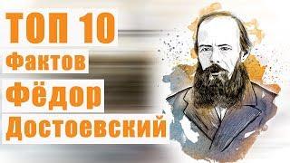Топ 10 Фактов Фёдор Достоевский