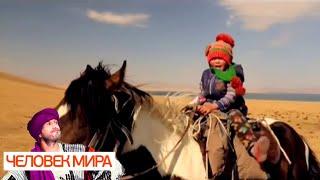 Киргизия. Рождённые кочевать. Часть 1. Человек мира 🌏 Моя Планета
