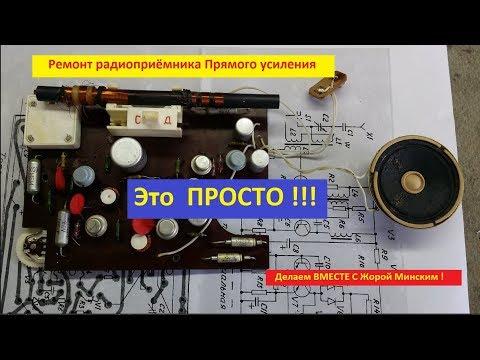 Ремонт Простых радиоприёмников . Советы от Жоры Минского .