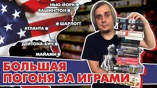 Русские в США - Гик автопробег / В погоне за играми