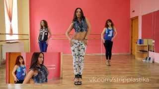 Смотреть онлайн Урок базовым движениям в танце стрип пластика