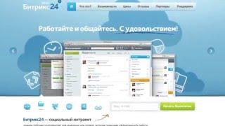 «Битрикс24»   12 инструментов для бизнеса