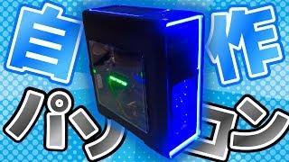 【ゆっくり】ついに夢見ていた自作PCを作るッッ!!!