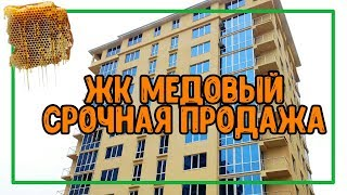 ЖК Медовый/Адлер/Срочная продажа