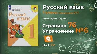 Страница 76 Упражнение 6 «Согласные звуки» - Русский язык 1 класс (Канакина, Горецкий)