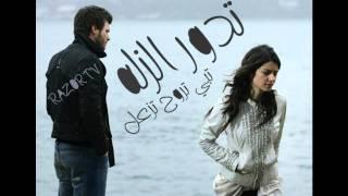 تحميل اغاني مجانا RAZOR TV , تدور الزله - يوسف شافي