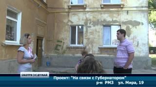 """Проект: """"на связи с губернатором"""""""