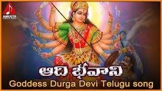 Goddess Durga Devi Telugu Songs | Aadi Bhavani Devotional
