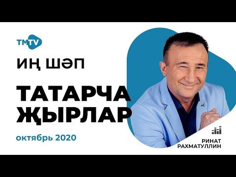 ЛУЧШИЕ ТАТАРСКИЕ ПЕСНИ | сборник октябрь 2020 (Иң шәп татарча җырлар)