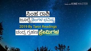 Kumbha rashi love life and bhavishya July 2019 kannada - Thủ