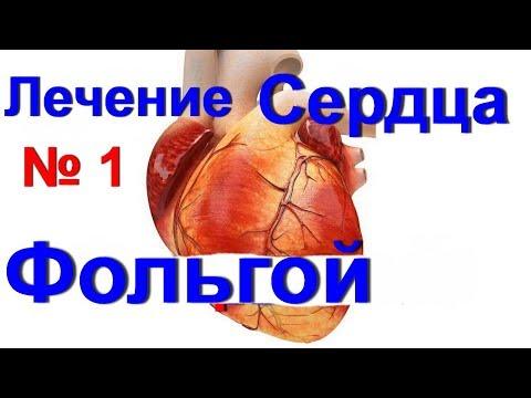 Фольга для нормализации работы сердца -№1. Лечение фольгой. Боль в сердце и аритмия. Это невероятно