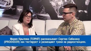 IPRODUCER - Мария Крылова (TopHit) о продвижение треков на радиостанциях