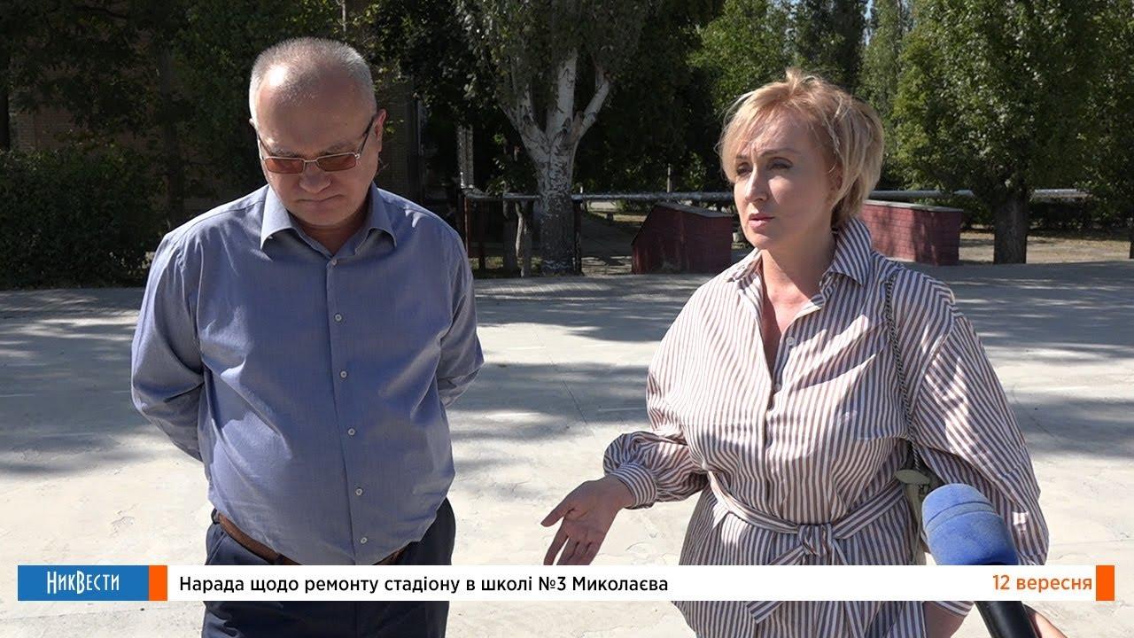 Совещание по ремонту стадиона в школе №3 Николаева