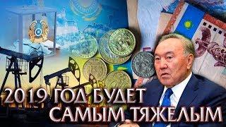 2019 ГОД БУДЕТ ОЧЕНЬ ТЯЖЕЛЫМ ДЛЯ КАЗАХСТАНА
