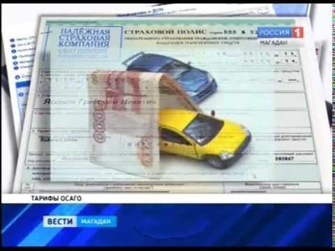 На 41% снизился региональный коэффициент для расчета стоимости договора ОСАГО в Магаданской области