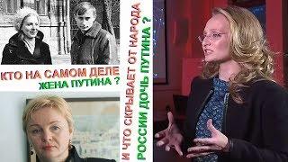 ЧТО СКРЫВАЕТ ДОЧЬ ПУТИНА ОТ НАРОДА РОССИИ? КТО ТАКАЯ ЖЕНА ПУТИНА? ПОЗНЕР И УРГАНТ