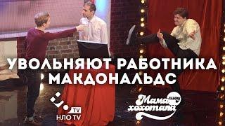 Кассир Макдональдса решил Уволиться   Мамахохотала-шоу   НЛО-TV