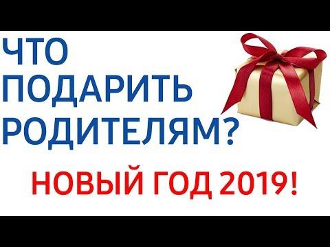 12 идей! Что подарить на Новый год родителям? Подарки для мамы и папы на 2019 год!