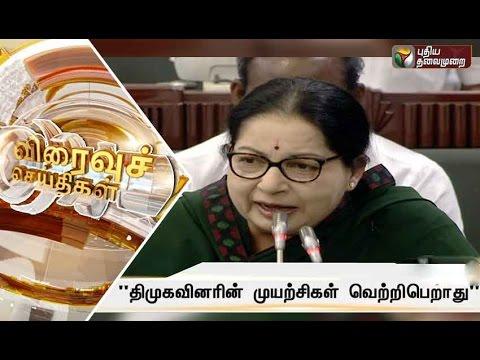 Speed-News-03-08-2016-Puthiyathalaimurai-TV