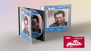 مازيكا Hakim - Beny W Benak | حكيم - بينى وبينك تحميل MP3