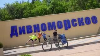 Велопоход по Краснодарскому краю 2кс 2016 май. Cycling in the Krasnodar territory
