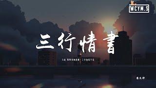 蔡文澤 - 三行情書「只是 我對你的喜歡,三行也寫不完」【動態歌詞/pīn yīn gē cí】#蔡文澤 #三行情書