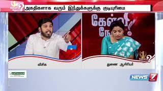 குடியுரிமை சட்டத் திருத்த முன்வரைவை ஏன் எதிர்க்கிறோம்? Aloor Shanavas on Citizenship Amendment Bill