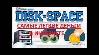 Заработать даже чайнику ! 2017 disk space заработок в интернете на файлах и ссылках без вложений