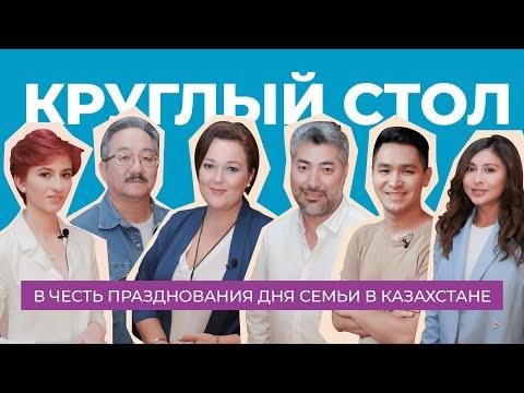 День Семьи в Казахстане