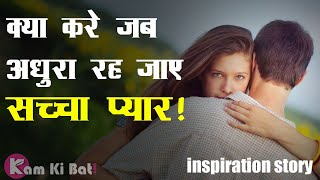 What is Love in Hindi | Real Love Story | Sachcha Pyar
