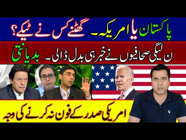 پاکستان یا امریکہ گھٹنے کس نے ٹیکے؟ امریکی صدر کے فون نہ کرنے کی وجہ
