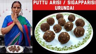 Puttarisi Urundai / Sigappu Arisi Urundai by Revathy shanmugam