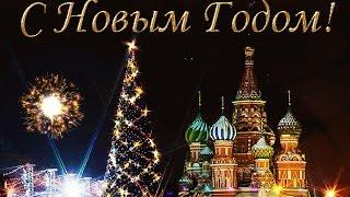 поздравление с Новым годом  2015