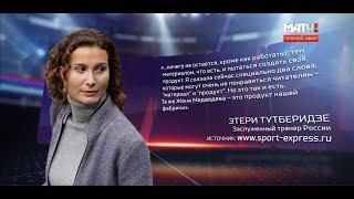 Фабрика чемпионок. Куда и почему исчезают российские фигуристки? Матч ТВ