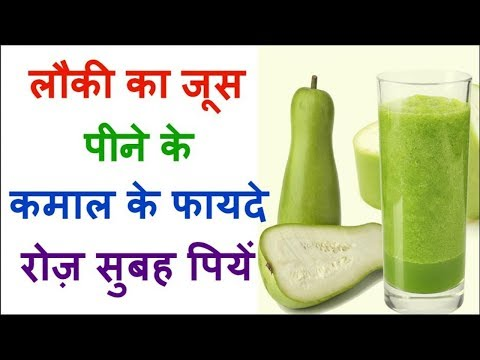 Amazing Health benefits of Drinking Lauki Juice In The Morning