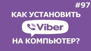СКАЧАТЬ И УСТАНОВИТЬ ВАЙБЕР НА КОМПЬЮТЕР 2017 💻 viber бесплатно!