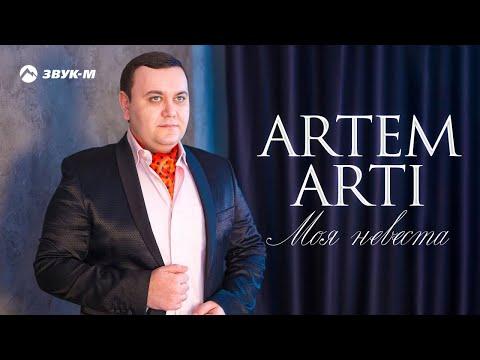 ARTEM ARTI - Моя невеста | Премьера клипа 2018