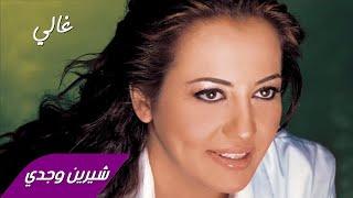 Sherine Wagdy - Ghaly شيرين وجدي - غالي تحميل MP3