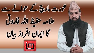 Woman's Day in Islam | Alama Muhammad Hafeez Ullah | IM Tv