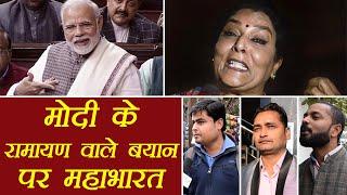 Narendra Modi की Renuka Chaudhary के Ramayana वाली हंसी पर Public Opinion| वनइंडिया हिंदी
