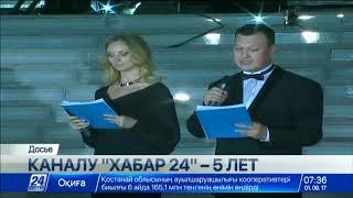 Телеканал «Хабар 24» отмечает пятилетие